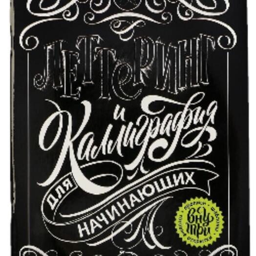 """Леттеринг """"Леттеринг и каллиграфия для начинающих"""", 18х26 см"""