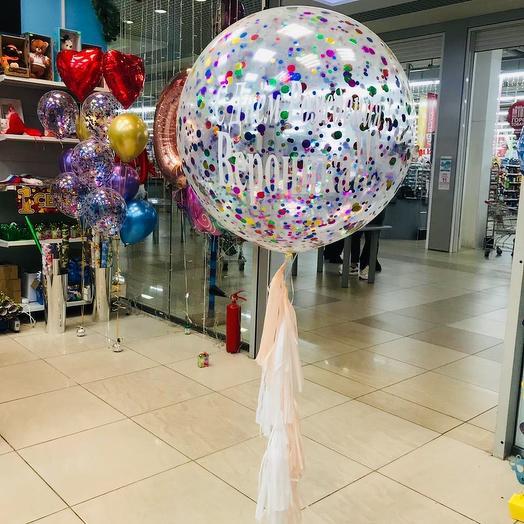 Прозрачный гелиевый шар с конфетти и с индивидуальной надписью