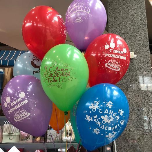 9 шаров с днём рождения