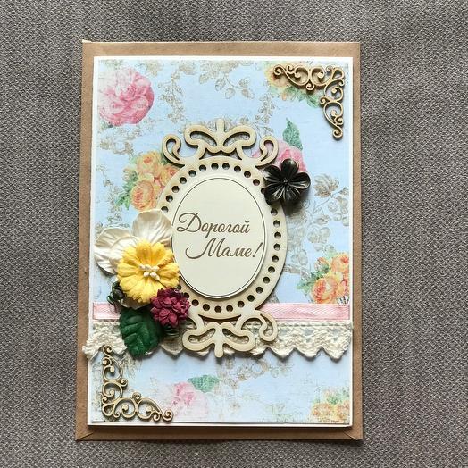 Дорогой маме - открытка ручной работы