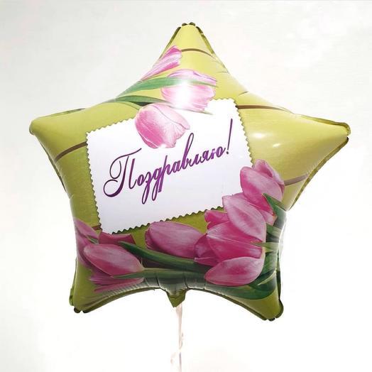 Шар «Поздравляю»
