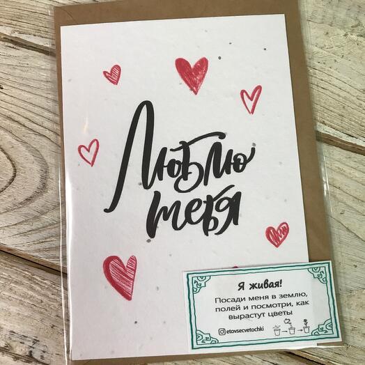 Живая -открытка «Люблю тебя»