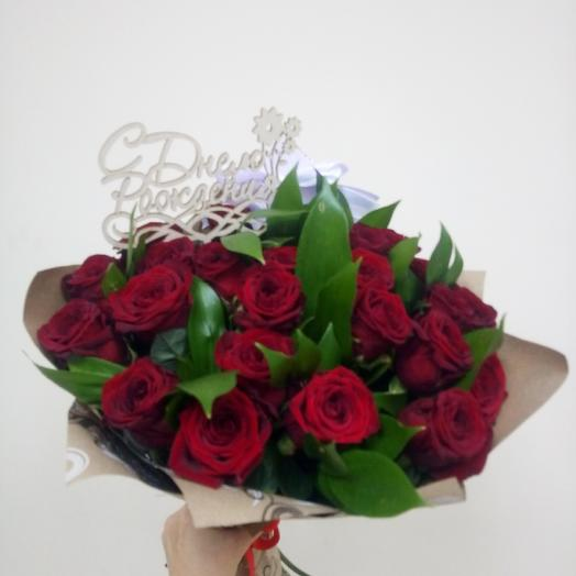 25 red roses with greens