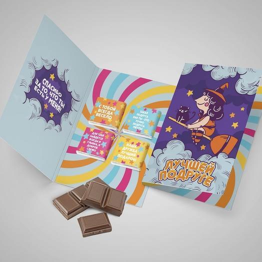 """Шоколад """"Лучшей подруге"""""""