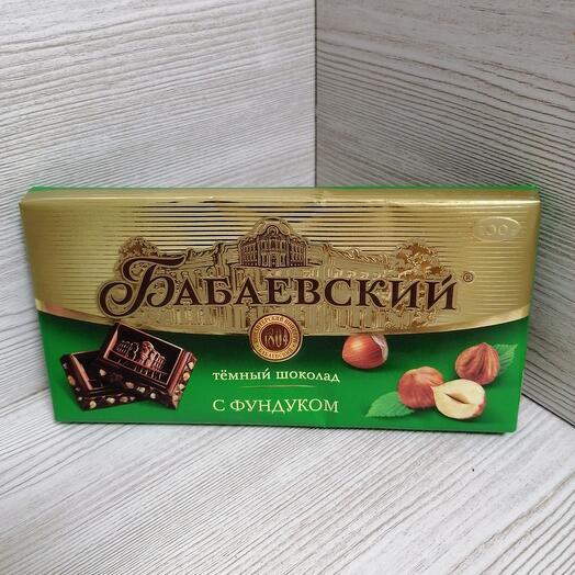 Шоколад Бабевский с фундуком