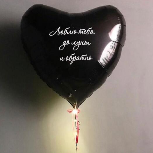"""Шар сердце гигант чёрный """"люблю тебя до луны и обратно"""""""