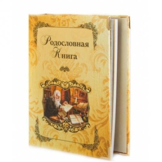 """Семейный альбом родословная """"Биография"""", обложка из картона светлая"""